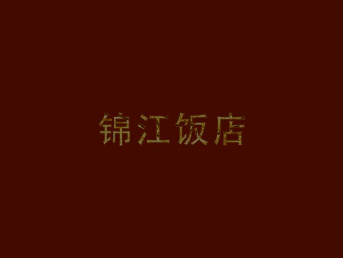 blanc de poulet frit au citron restaurant chinois gastronomique marseille restaurant jin jiang. Black Bedroom Furniture Sets. Home Design Ideas